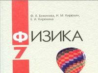 Скачати  Физика  7           Божинова Ф.Я. Кирюхин Н.М. Кирюхина Е.А.     Підручники Україна