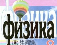 Скачати  Физика  8           Коршак Е.В. Ляшенко А.И. Савченко В.Ф.     Підручники Україна