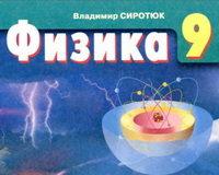 Скачати  Физика  9           Сиротюк В.Д.       Підручники Україна