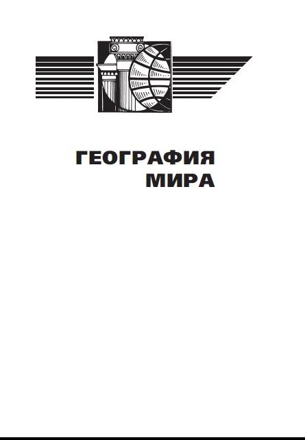 Скачати  География                    Підручники Україна
