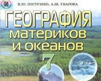 Скачати  География  7           Пестушко В.Ю. Уварова Г.Ш.      Підручники Україна