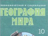 Скачати  География  10           Яценко Б.П.       Підручники Україна