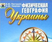 Скачати  География  8           Пестушко В.Ю. Уварова А.Ш.      Підручники Україна