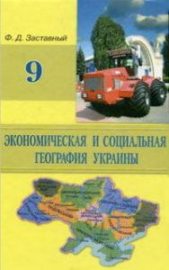 Скачати  География  9           Заставный Ф.Д.       Підручники Україна