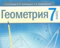 Скачати  Геометрия  7           Ершова       Підручники Україна
