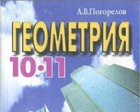 Скачати  Геометрия  10 11          Погорелов А.В.       Підручники Україна