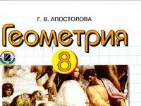 Скачати  Геометрия  8           Апостолова Г.В.       Підручники Україна