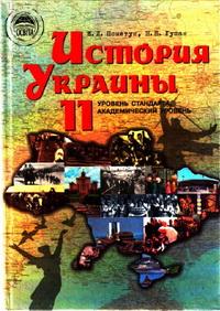 Скачати  История Украины  11           Пометун Е.И. Гупан Н.Н.      Підручники Україна