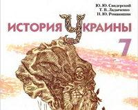 Скачати  История Украины  7           Свидерский Ю.Ю. Ладыченко Т.В.      Підручники Україна