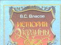 Скачати  История Украины  8           Власов B.C.       Підручники Україна