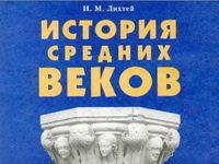Скачати  История средних веков  7           Лихтей И.М.       Підручники Україна