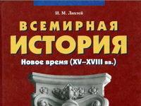 Скачати  Всемирная история  8           Лихтей И.М.       Підручники Україна