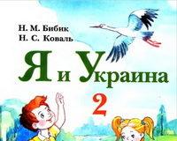 Скачати  Я и Украина  2           Бибик       Підручники Україна
