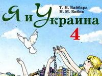 Скачати  Я и Украина  4           Байбара Т.Н.       Підручники Україна