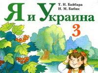 Скачати  Я и Украина  3           Байбара       Підручники Україна