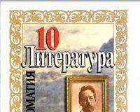Скачати  Литература  10           Теплинский М.В. Султанов Ю.И.      Підручники Україна