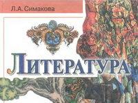 Скачати  Литература  7           Симакова Л.А.       Підручники Україна