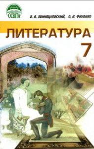 Скачати  Литература  7           Звиняцковский В.Я. Филенко О.И.      Підручники Україна