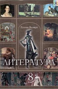 Скачати  Литература  8           Волощук Е.       Підручники Україна