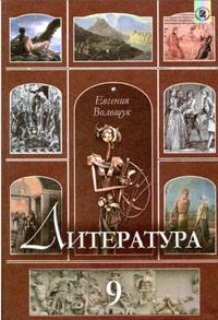 Скачати  Литература  9           Волощук Е.       Підручники Україна