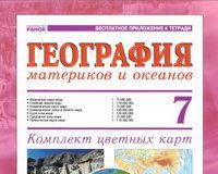 Скачати  География  7                  Підручники Україна