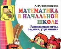 Скачати  Математика  1 2 3 4        Тихомирова Л.Ф.       Підручники Україна