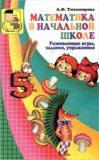 Скачати  Математика  1 2 3 4        Тихомирова       Підручники Україна