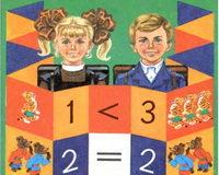 Скачати  Математика  1           Моро М.И.       Підручники Україна