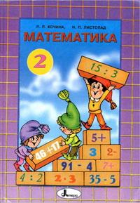 Скачати  Математика  2           Кочина Л.П Листопад Н.П.      Підручники Україна