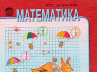 Скачати  Математика  4           Богданович М.В.       Підручники Україна