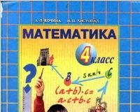 Скачати  Математика  4           Косина Л. Листопад. Н.      Підручники Україна