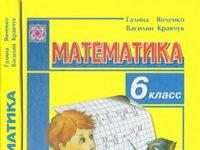 Скачати  Математика  6           Янченко Г. Кравченко В.      Підручники Україна