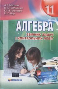 Скачати  Алгебра  11           Мерзляк       Підручники Україна