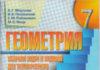 Скачати  Геометрия  7           Мерзляк       Підручники Україна