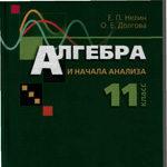 Скачати  Алгебра  11           Нелин Е.П. Долгова О.Е.      Підручники Україна