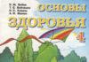 Скачати  Основы здоровья  4           Бибик Н.М.       Підручники Україна