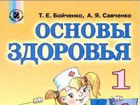 Скачати  Основы здоровья  1           Бойченко Т.Е. Савченко О.Я.      Підручники Україна