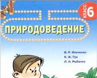 Скачати  Природоведение  6           Ильченко В.Р. Гуз К.Ж. Рыбалко Л.Н.     Підручники Україна