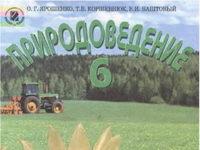 Скачати  Природоведение  6           Ярошенко О.Г. Коршевнюк Т.В Баштовый В.И.     Підручники Україна