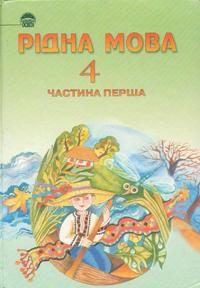 Скачати  Рідна мова  4           Вашуленко       Підручники Україна