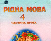 Скачати  Рідна мова  4           Вашуленко М.С. Дубовик С.Г.      Підручники Україна