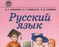 Скачати  Русский язык  4           Сильнова Е.С.       Підручники Україна