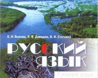 Скачати  Русский язык  7           Быкова Е.И.       Підручники Україна