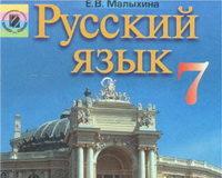 Скачати  Русский язык  7           Малыхина Е.В.       Підручники Україна