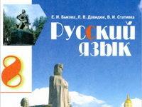 Скачати  Русский язык  8           Быкова Е.И. Давидюк Л.В. Стативка В.И.     Підручники Україна