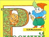 Скачати  Русский язык  1           Малыхина У.И.       Підручники Україна