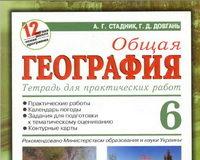 Скачати  География  6           Стадник А.Г. Довгань Г.Д.      Підручники Україна