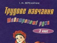 Скачати  Трудове навчання  3           Веремійчик І.М.       Підручники Україна