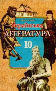 Скачати  Українська література  10           Хропко П.       Підручники Україна