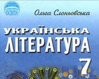 Скачати  Українська література  7           Слоньовська О.       Підручники Україна